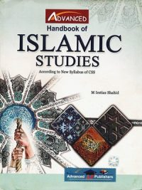 Islamic Studies BY M Imtaiz Shahid (Advanced Publishers)