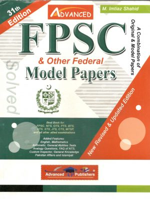 FPSC Model Papers with Solved Papers By Imtiaz Shahid (Latest & Updated 31st Edition) Advance Publishers