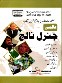 General Knowledge BY Dogar Brothers (In Urdu)