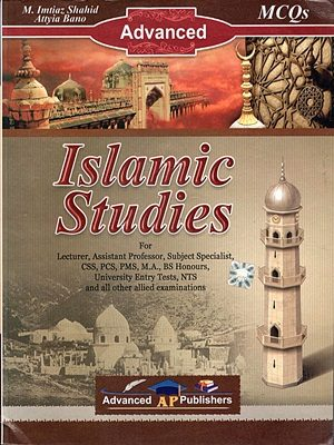 Islamic Studies Solved MCQs By Imtiaz Shahid