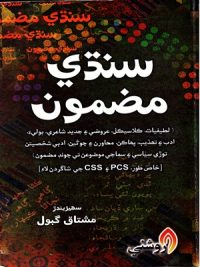 Sindhi Mazmoon For CSS&PCS By Mushtaq Gabol (Roshni)
