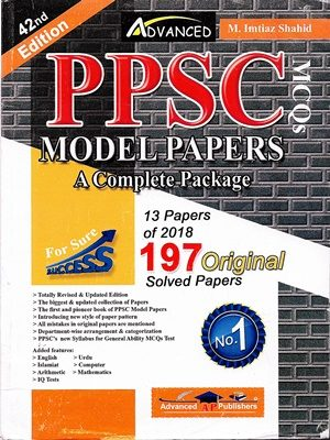 PPSC Model Papers With Solved MCQs 42nd Edition By M. Imtiaz Shahid