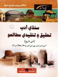 Sindhi Adab Tehqeeq Aaen Tanqedi Mutalio For CSS&PCS By Dr Parveen Moosa Memon Advanced Publisher