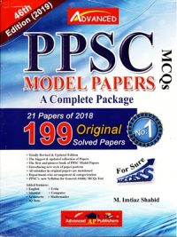 46th Edition, Advance Publishers, M. Imtiaz Shahid, PPSC, PPSC 2019, PPSC 2019 Papers, PPSC Model Papers With Solved MCQs, PPSC Model Papers With Solved MCQs 43rd Edition By M. Imtiaz Shahid (Advance Publishers), PPSC Model Papers With Solved MCQs 46th 2019 Edition By M. Imtiaz Shahid (Advance Publishers)
