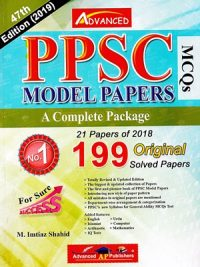 PPSC Model Papers With Solved MCQs 47th 2019 Edition By M. Imtiaz Shahid