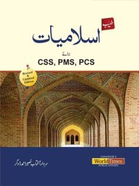 Tayyab Islamiat For CSS PMS PCS By Sardar Aftab Naseer Ahmed (JWT)