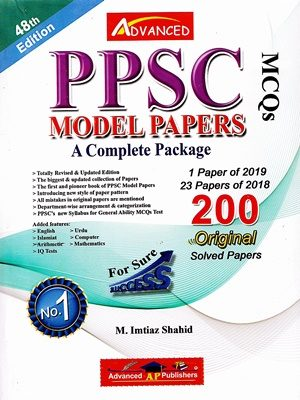 PPSC Model Papers With Solved MCQs 48th 2019 Edition By M  Imtiaz Shahid