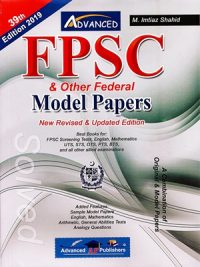FPSC Solved Model Papers 39th Edition By M Imtiaz Shahid Advanced Publisher