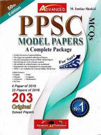 PPSC Model Papers 50th Edition 2019 By Imtiaz Shahid Advanced Publishers