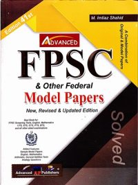 2019 Edition, 41st Edition, Advanced Publisher, FPSC Papers, FPSC Solved Model Papers, FPSC Solved Model Papers 41st Edition By M Imtiaz Shahid Advanced Publish, M. Imtiaz Shahid