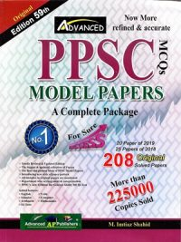 PPSC Model Papers 59th Edition 2019 By Imtiaz Shahid Advanced Publishers