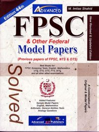 FPSC Solved Model Papers 44th Edition By M Imtiaz Shahid Advanced Publisher