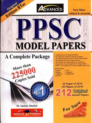 PPSC Model Papers 61st Edition 2019 By Imtiaz Shahid Advanced Publishers