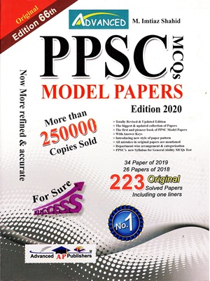 PPSC Model Papers 66th Edition 2020 By Imtiaz Shahid Advanced Publishers