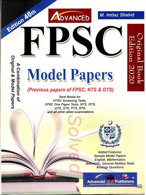 FPSC Solved Model Papers 46th Edition By M Imtiaz Shahid Advanced Publisher