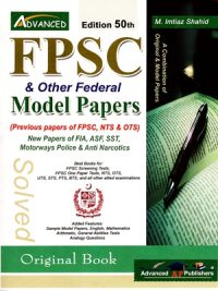 FPSC Solved Model Papers 50th Edition By M Imtiaz Shahid Advanced Publisher