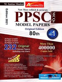 PPSC Model Papers Imtiaz Shahid 80th Edition 2021 Advanced Publishers